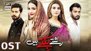 Rishtay Biktay Hain OST Waqar Ali ARY Digital Drama