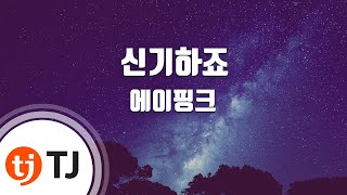 Tj노래방  신기하죠 - 에이핑크  A Wonderful Love - Apink  / Tj Karaoke