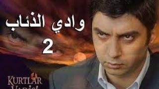Repeat youtube video مسلسل وادي الذئاب الجزء 2 الحلقة 18