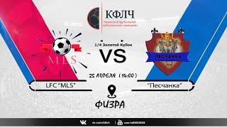 КФЛЧ Мини футбол Песчанка 2 13 MLS