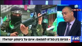 """לפני כולם - הפיוס בין פת""""ח לחמאס: איום על ביטחון ישראל?"""