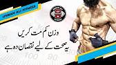 slimming traduceți în urdu