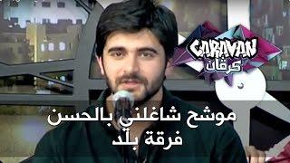 موشح شاغلني بالحسن - فرقة بلد