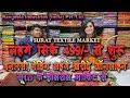 लहंगे सिर्फ 499 से शुरू. लहंगे ख़रीदे सूरत के होलसेल मार्किट से || Lehenga Choli Wholesale Surat