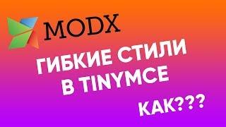 настройка стилей TinyMCE в MODx Revolution  TinyMCE настройка modx
