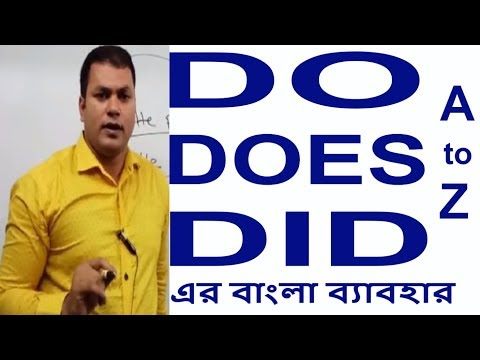 Do । Does । Did এর Grammar ব্যাবহার In Bangla - Learn English Grammar - negative and Interrogative