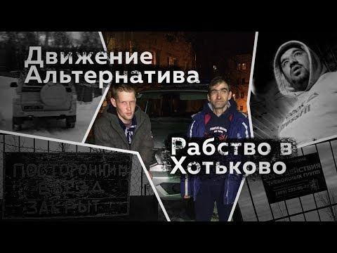 Случай в Хотьково | Движение Альтернатива