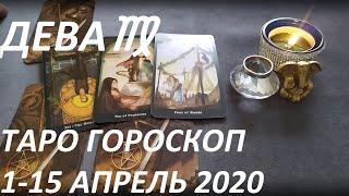 ДЕВА♍ ТАРО ГОРОСКОП 1-15 АПРЕЛЬ 2020