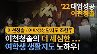 [2022대입성공! 이천청솔의 준비!] 이천청솔기숙학원…