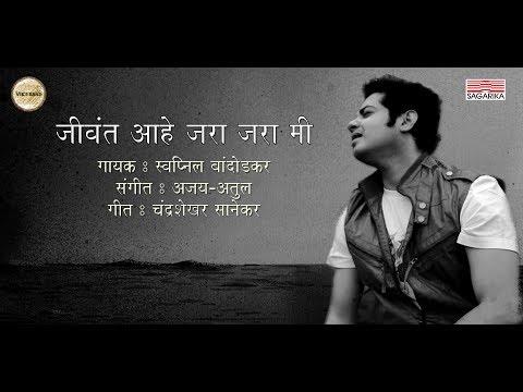 Jeevant Ahe Zara Zara Mi/Swapnil Bandodkar / Ajay Atul/ Lyrics Video