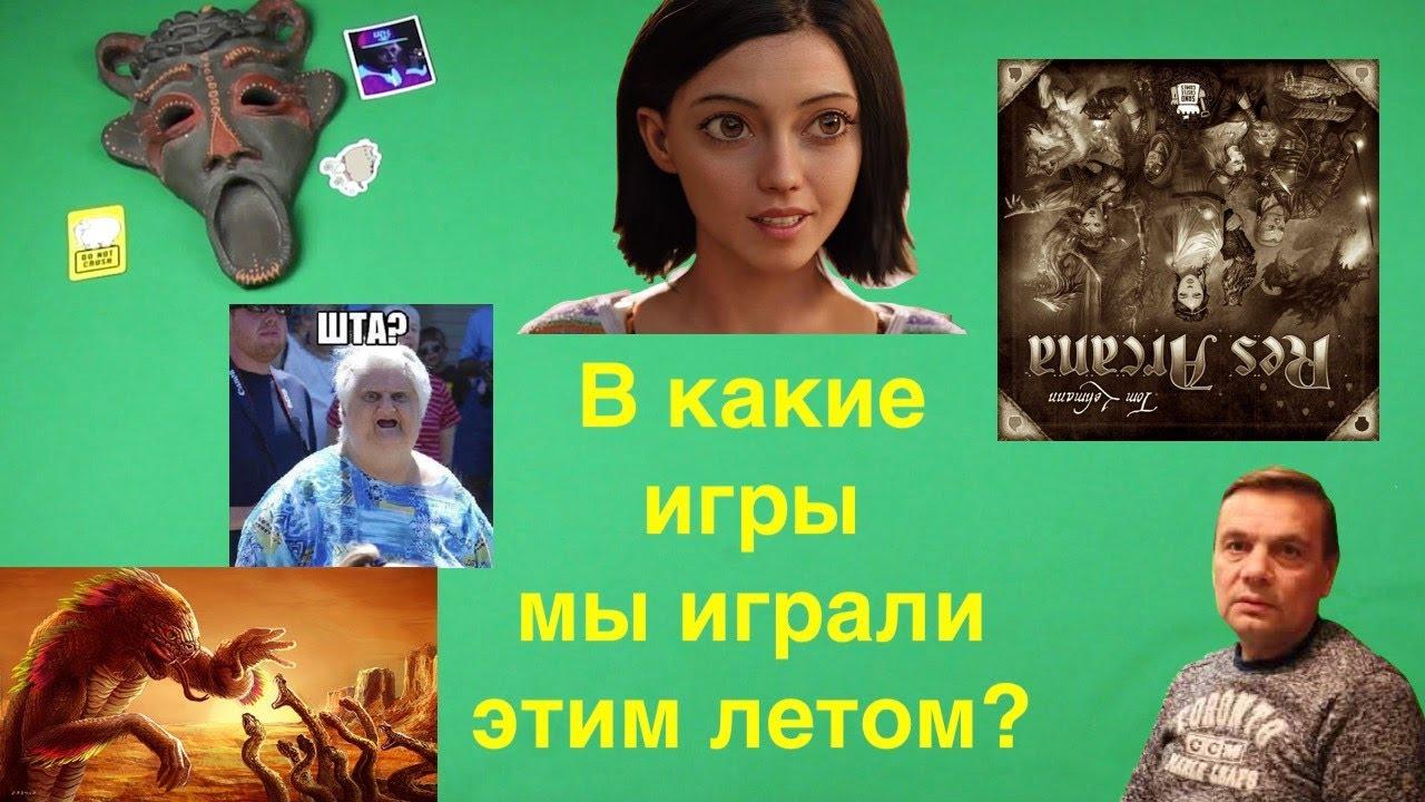 7 Чудес, Тайное послание, Ужас Аркхема и др. - настольные игры за пол-лета