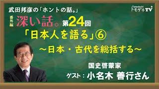 【公式】武田邦彦の「ホントの話。」番外編・深い話 第24回 「日本人を語る」⑥~対談:国史啓蒙家 小名木善行さん~ ~日本・古代を総括する~