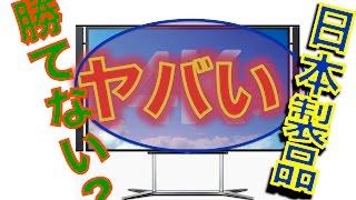 サムスン、LGと日本の家電メーカー価格競争で圧倒的な差、4Kテレビで国内メーカーがヤバい