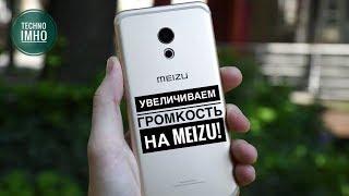 Увеличиваем громкость на Meizu!