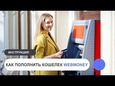 Как пополнить кошелек WebMoney?