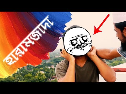 Haramjada (হারামজাদা) | Bangla New Funny Video | Caption Creators