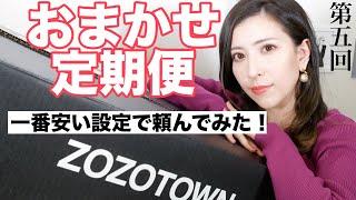 【zozoおまかせ定期便】一番安い設定にして頼んでみた!嬉しいセールアイテム♡【プチプラファッション】