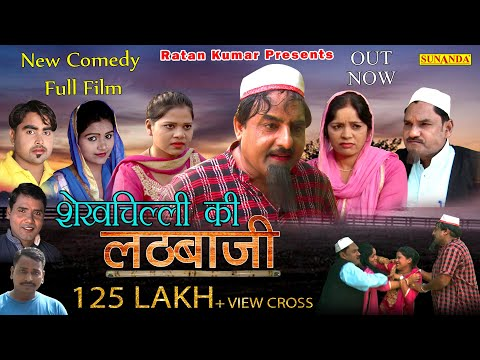 Full Film || शेखचिल्ली की लठबाजी || Shekh chilli Ki lathBazi || Latest Comedy Film