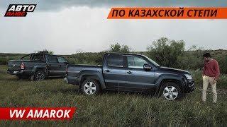 Экспедиция по Казахстану на VW Amarok | Своими глазами