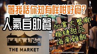 【吃喝玩樂】The Market 自助餐 香港人氣自助餐! 等我話你知有咩好食 Hotel Icon 唯港薈 Sunday Brunch   香港美食