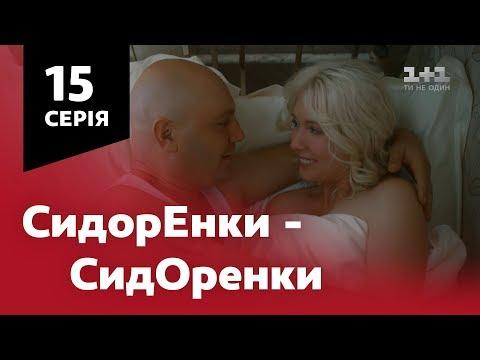 СидОренки - СидорЕнки. 15 серія