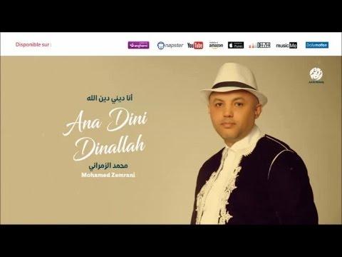 Mohamed Zemrani - Al Nabi salo 3alih (1)   النبي صلوا عليه   من أجمل أناشيد   محمد الزمراني