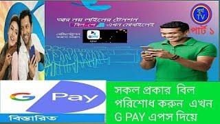 #P التقنية الأخبار ما هو GPAY? كيفية إنشاء GPAY حساب পার্ট ১ (البنغالية البرنامج التعليمي)