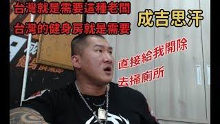 『館長』霸氣館長,人事異動直接處理,台灣就是需要這種老闆
