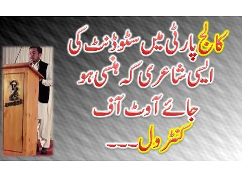 Very Funny Poetry By A Student In Collage Party Youtube