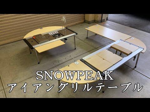 SnowPeak IGT、アイアングリルテーブル&キッチン/キャンピングカー・モーターホームの装備品