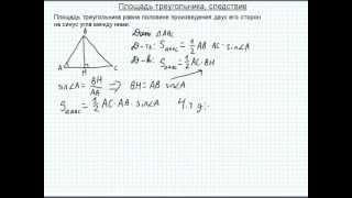 Б10.2 Площадь треугольника, следствие