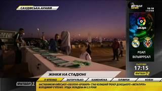 Впервые в истории Саудовской Аравии женщины посетили футбольный матч