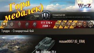 Bat.-Châtillon 25 t   Выжал из боя эпические медальки))  Тундра  World of Tanks 0.9.15.2