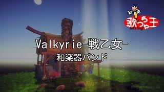 【カラオケ】Valkyrie-戦乙女-/和楽器バンド