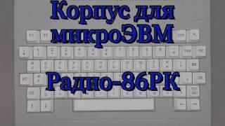МикроЭВМ Радио 86рк - новый корпус.