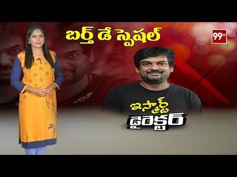 Director Puri Jagannadh Birthday Special Video | Puri Jagannadh Biography | 99TV Telugu