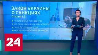 Санкционное прикрытие: Зеленский по-своему кроит бизнес-сектор Украины - Россия 24 