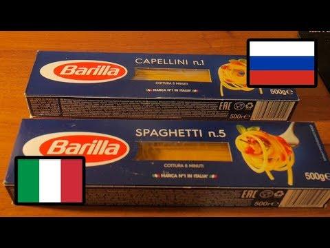 Как отличить произведенные в Италии макароны от российских? (спагетти)