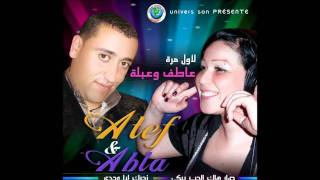New : Cheb Atef et cheba Abla__2011__Sar haka l'hob yhabel