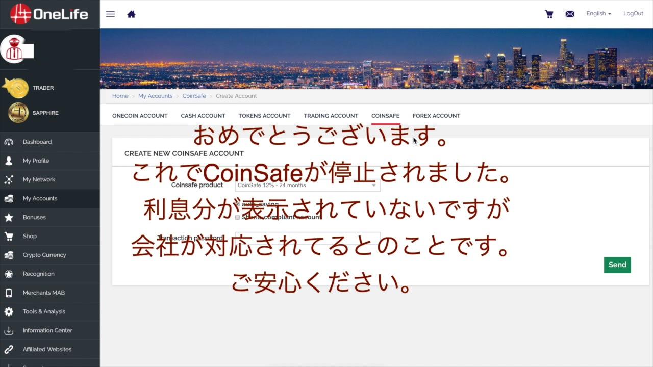 CoinSafeキャンセル方法