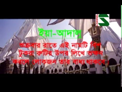 99 Names of Allah Bangla Translation