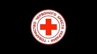 Оказание первой медицинской помощи. Красный Крест