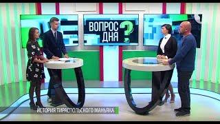История тираспольского маньяка. Вопрос дня - 24/10/18