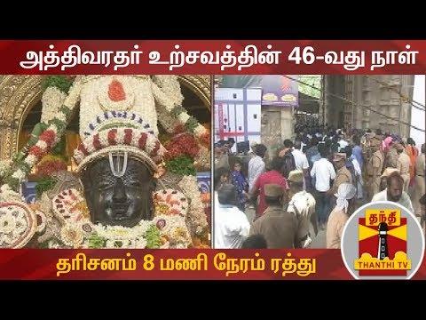 அத்திவரதர் உற்சவத்தின் 46-வது