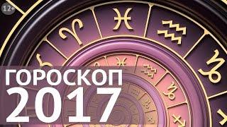 видео Гороскоп для Близнецов на 2017 год Огненного Петуха