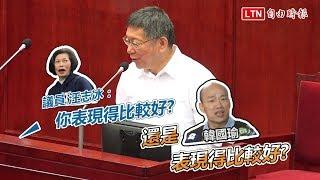 六都議員PK》韓國瑜質詢不滿被當小學生 柯文哲:北市議員水準比較高
