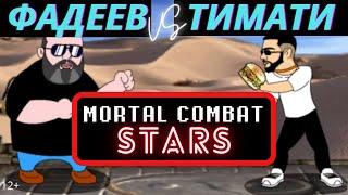 Фадеев VS Тимати