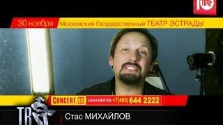 Стас МИХАЙЛОВ приглашает на ЗИМНЮЮ СКАЗКУ для взрослых...