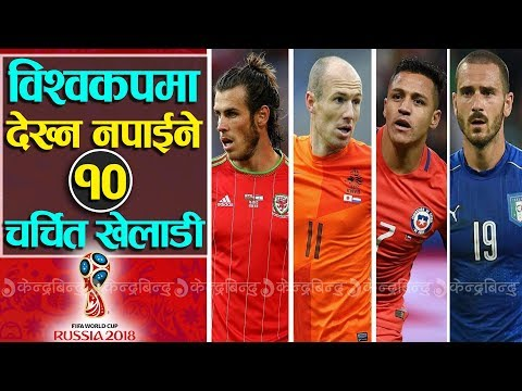 विश्वकपमा देख्न नपाईने १० चर्चित खेलाडी || Top 10 Players Missing FIFA World Cup 2018
