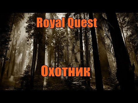 hunt royal игры